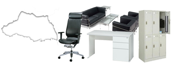 埼玉 でオフィス家具 の処分にお困りの皆様、オフィス家具 一点から事務所一式まるごと買取致します