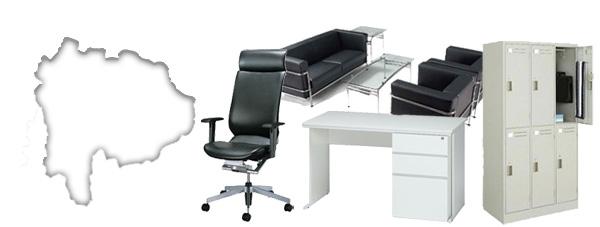 山梨 でオフィス家具 の処分にお困りの皆様、オフィス家具 一点から事務所一式まるごと買取致します