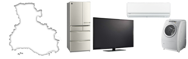 兵庫 で 家電製品  の処分をご検討の皆様 一点から在庫一式まるごとまで、買取致します!