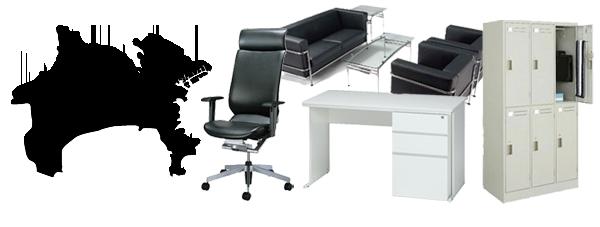 神奈川 でオフィス家具 の処分にお困りの皆様、オフィス家具 一点から事務所一式まるごと買取致します