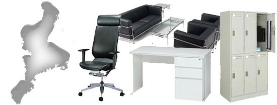 三重 でオフィス家具 の処分にお困りの皆様、オフィス家具 一点から事務所一式まるごと買取致します