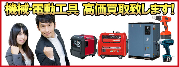 神奈川で 機械工具の処分をご検討の皆様 一点から在庫一式まるごとまで、買取致します!