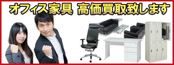 オフィス家具高価買取致します