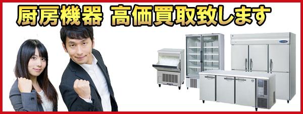 愛知で厨房機器 の処分をご検討の皆様 厨房機器 一点から店舗内の設備まるごとまで、買取致します!