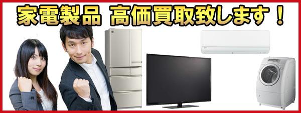神奈川で家電製品 の処分をご検討の皆様 一点から在庫一式まるごとまで、買取致します!