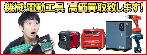 大阪で機械・電動工具の処分をご検討の皆様 一点から在庫一式まるごとまで、買取致します!