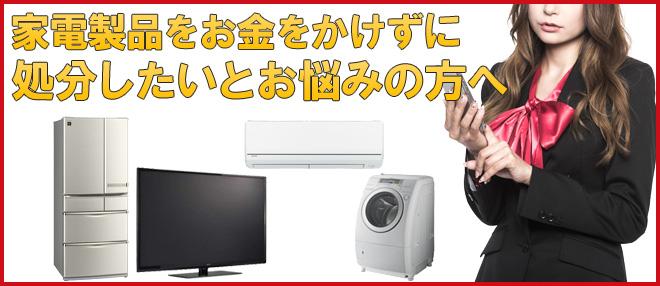 京都で家電製品 の処分をご検討の皆様 一点から在庫一式まるごとまで、買取致します!