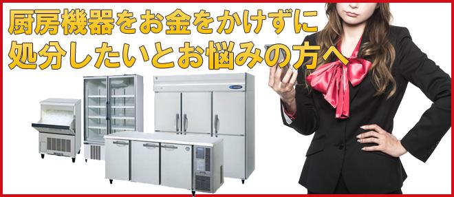 厨房機器高価買取り致します。