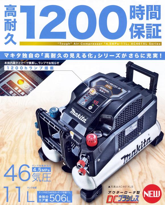 マキタ 46気圧 高圧エアコンプレッサ 11リットルタンク AC461XLB